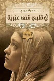 كتاب في قلبي أنثى عبرية