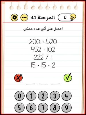 حل Brain Test المستوى 41