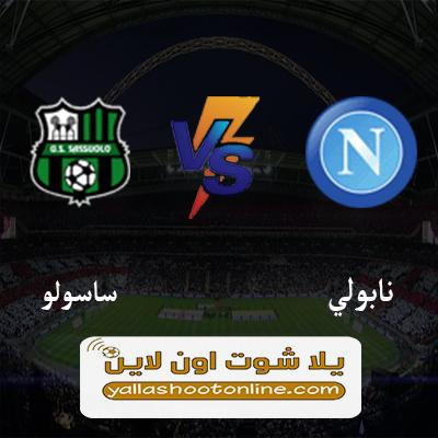 مباراة نابولي وساسولو اليوم