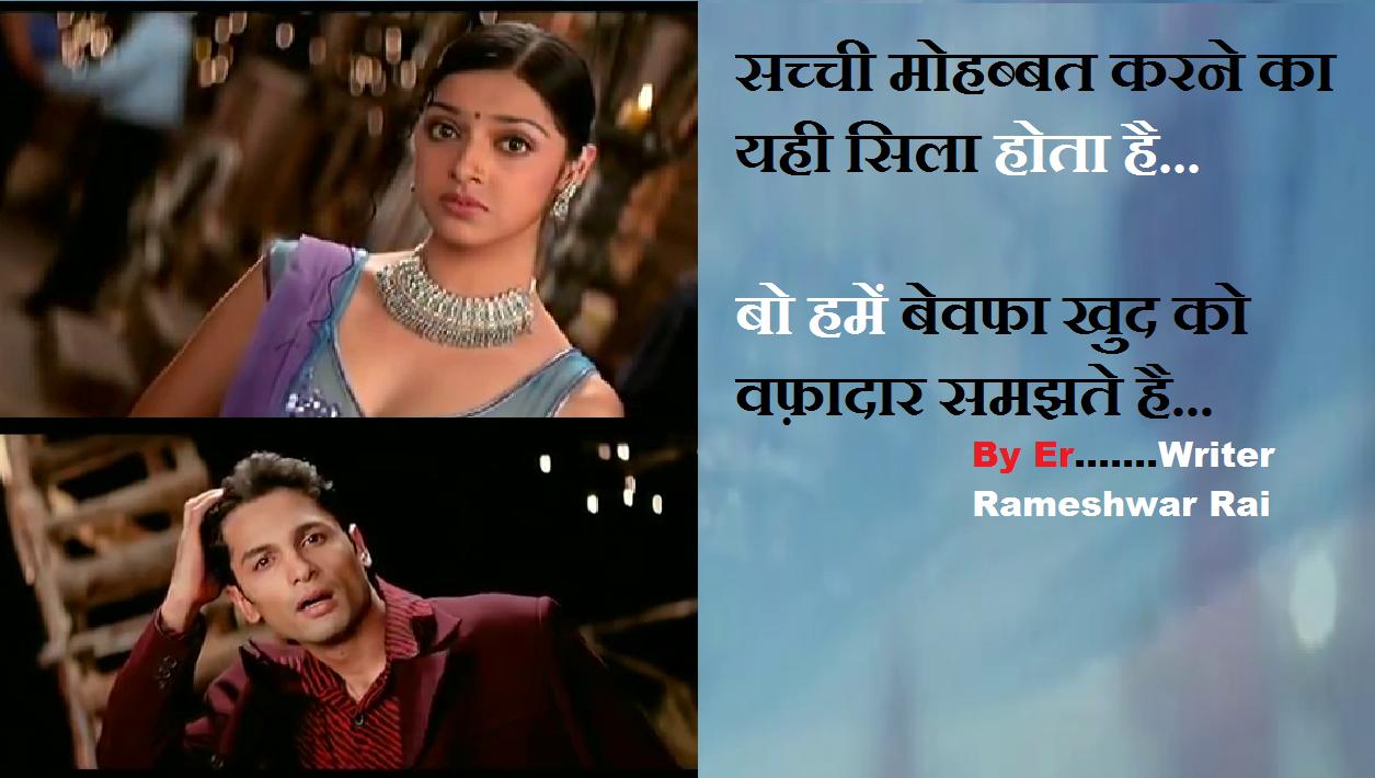 sad shayari boy and girl, sad love shayari in hindi for boyfriend, sad love shayari in hindi for girlfriend, very sad shayari on life, sad shayari in hindi for life, very sad shayari, सच्ची मोहब्बत करने का यही सिला होता है-बो हमें बेवफा खुद को वफ़ादार समझते है