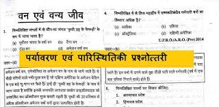 Environmental studies in Hindi Language PDF