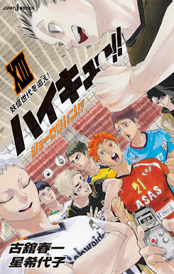Hellominju.com: ハイキュー!!    ショーセツバン!! 第13巻 表紙    Haikyuu!! Shōsetsuban!! Covers   Hello Anime !