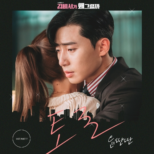 Yun DDan DDan – What's Wrong with Secretary Kim OST Part.7