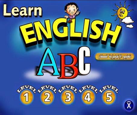 العاب تعليم الحروف الانجليزية للاطفال بالصوت