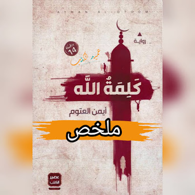 ملخص رواية كلمة الله PDF | أيمن العتوم