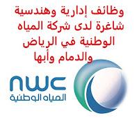 وظائف إدارية وهندسية شاغرة لدى شركة المياه الوطنية في الرياض والدمام وأبها تعلن شركة المياه الوطنية, عن توفر وظائف إدارية وهندسية شاغرة, للعمل لديها في الرياض والدمام وأبها وذلك للوظائف التالية: 1- خبير الأنظمة الذكية والمياه غير الربحية   Smart System and NWR Expert المؤهل العلمي: بكالوريوس أو ماجستير هندسة، إدارة مشاريع الخبرة: عشر سنوات على الأقل من العمل في عمليات المياه, أو الأنظمة الذكية للمياه, أو مجال مشابه 2- مدير إدارة الأصول والتميز التشغيلي  Asset Management and Operation Excellence Director المؤهل العلمي: بكالوريوس أو ماجستير هندسة الخبرة: عشر سنوات على الأقل من العمل في مجال مشابه, منها أربع سنوات في وظيفة قيادية 3- مدير إدارة عمليات التحصيل والعملاء   Collection and Customer Operation Director المؤهل العلمي: بكالوريوس أو ماجستير إدارة أعمال الخبرة: عشر سنوات على الأقل من العمل في مجال مشابه, منها أربع سنوات في وظيفة قيادية 4- مدير إدارة المالية    Finance Director المؤهل العلمي: بكالوريوس او ماجستير مالية الخبرة: عشر سنوات على الأقل من العمل في مجال مشابه, منها أربع سنوات في وظيفة قيادية للتـقـدم لأيٍّ من الـوظـائـف أعـلاه اضـغـط عـلـى الـرابـط هنـا       اشترك الآن        شاهد أيضاً: وظائف شاغرة للعمل عن بعد في السعودية     أنشئ سيرتك الذاتية     شاهد أيضاً وظائف الرياض   وظائف جدة    وظائف الدمام      وظائف شركات    وظائف إدارية                           لمشاهدة المزيد من الوظائف قم بالعودة إلى الصفحة الرئيسية قم أيضاً بالاطّلاع على المزيد من الوظائف مهندسين وتقنيين   محاسبة وإدارة أعمال وتسويق   التعليم والبرامج التعليمية   كافة التخصصات الطبية   محامون وقضاة ومستشارون قانونيون   مبرمجو كمبيوتر وجرافيك ورسامون   موظفين وإداريين   فنيي حرف وعمال     شاهد يومياً عبر موقعنا وظائف تسويق في الرياض وظائف شركات الرياض ابحث عن عمل في جدة وظائف المملكة وظائف للسعوديين في الرياض وظائف حكومية في السعودية اعلانات وظائف في السعودية وظائف اليوم في الرياض وظائف في السعودية للاجانب وظائف في السعودية جدة وظائف الرياض وظائف اليوم وظيفة كوم وظائف حكومية وظائف شركات توظيف السعودية