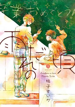 Amadare no Koro Manga