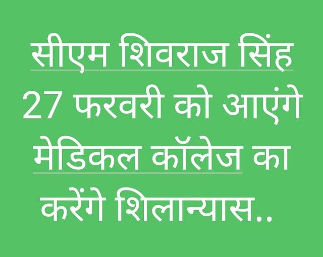 मुख्यमंत्री शिवराज सिंह चौहान अब 27 फरवरी को दमोह आएंगे.. मेडिकल कॉलेज का चयनित भूमि स्थल के बजाय तहसील ग्राउंड पर करेंगे शिलान्यास..  इधर मेडिकल कालेज भूमि स्थल समन्ना के बजाए अथाई क्षेत्र में तय होने की खबर से धरमपुरा बांदकपुर क्षेत्रवासियों में निराशा..