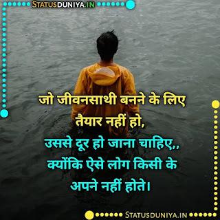 Matlab Ki Duniya Me Koi Kisi Ka Nahi Hota Status For Whatsapp, जो जीवनसाथी बनने के लिए तैयार नहीं हो, उससे दूर हो जाना चाहिए,, क्योंकि ऐसे लोग किसी के अपने नहीं होते।