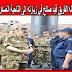عاجل... هذا ما قاله الفريق قيد صالح في زيارته الى الناحية العسكرية الثانية بوهران