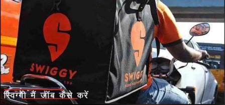 Swiggy ko kaise join kare | स्विग्गी में नौकरी कैसे करें