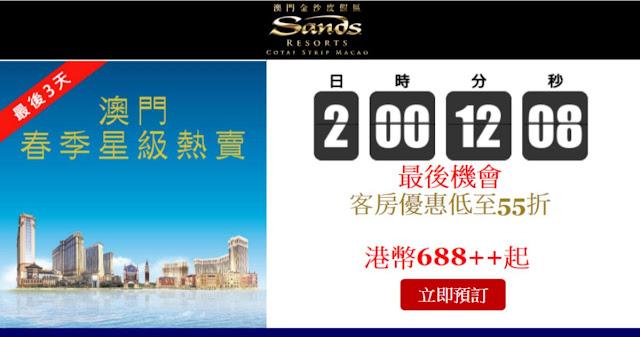 澳門酒店 復活節都有平,假日酒店$853、喜來登$676、威尼斯人$1250,只剩2日。
