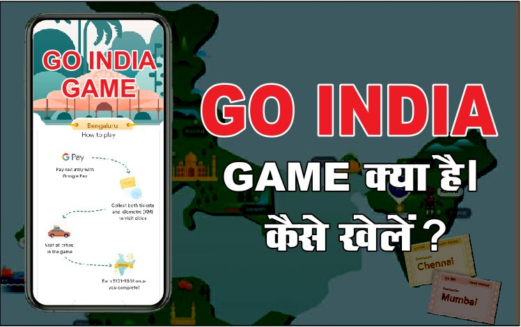 go india game kaise khele