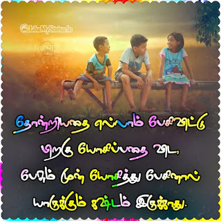 Tamil advice Kavithai