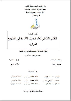 مذكرة ماستر: النظام القانوني لعقد تحويل الفاتورة في التشريع الجزائري PDF