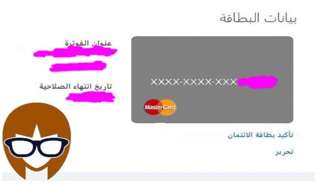 تاكيد معلومات البطاقة البنكية-انشاء حساب paypal