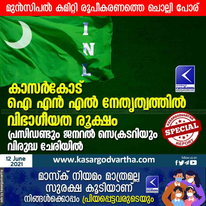 Kasargod INL-led sectarianism intensifies; Fight over the formation of the Municipal Committee