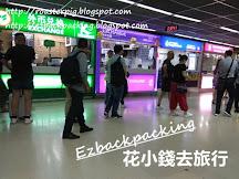 泰國廊曼機場(曼谷舊機場)換錢:哪裏最便宜