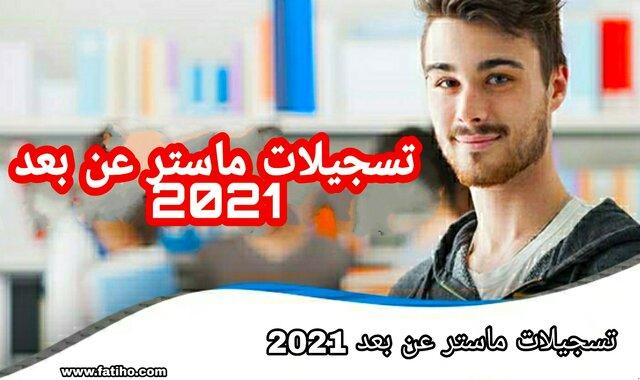 تسجيلات ليسانس و ماستر عن بعد 2021