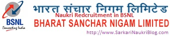 Naukri vacancy recruitment in BSNL