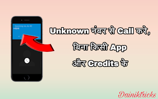 How to make a call with unknown number without any app