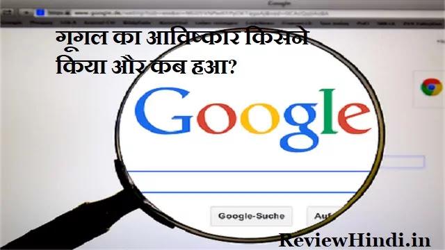 गूगल का आविष्कार किसने किया और कब हुआ?
