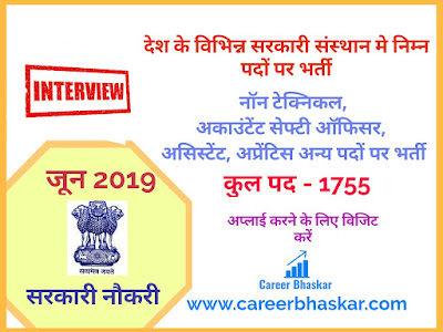June Government Jobs 2019 (जून सरकारी नौकरी 2019)