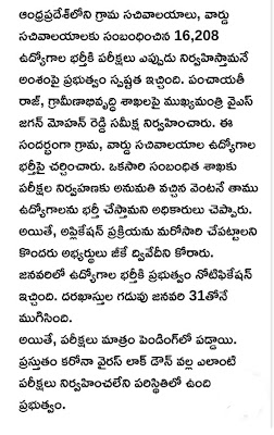 The government that gave Clarity on tests to replace 16,208 jobs in AP