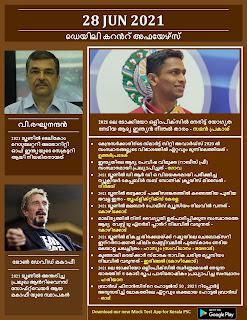 Daily Malayalam Current Affairs 28 Jun 2021