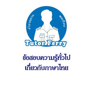 ข้อสอบ ก.พ. ความรู้ทั่วไปเกี่ยวกับภาษาไทย