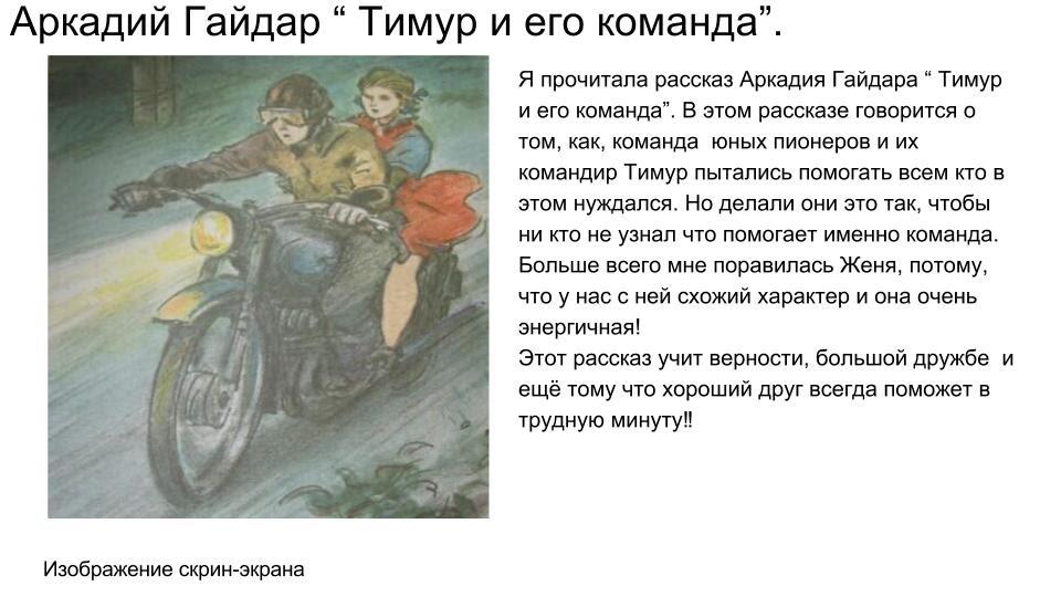Секс Рассказы Тимур И Его Команда