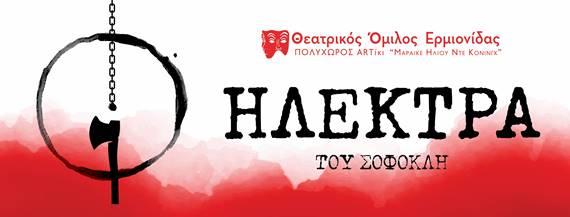 """Αναβάλλεται η παράσταση """"Ηλέκτρα"""" του Σοφοκλή στο Ναύπλιο"""