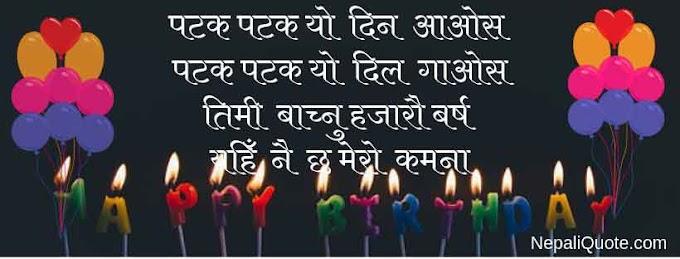 253+ happy Birthday Wishes In Nepali [2019] NepaliQuote.com