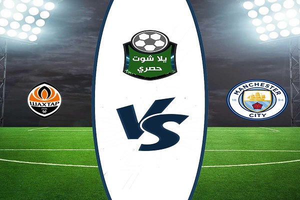 نتيجة مباراة السيتي وشاختار بتاريخ 18-09-2019  فوز المان سيتي بثلاثية على شختار في دوري أبطال أوروبا