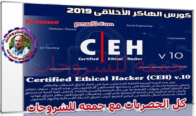 كورس الهاكر الأخلاقى 2019  Certified Ethical Hacker (CEH) v.10