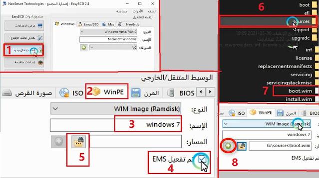 كيفية فورمات الحاسوب Windows 7 بدون قرص