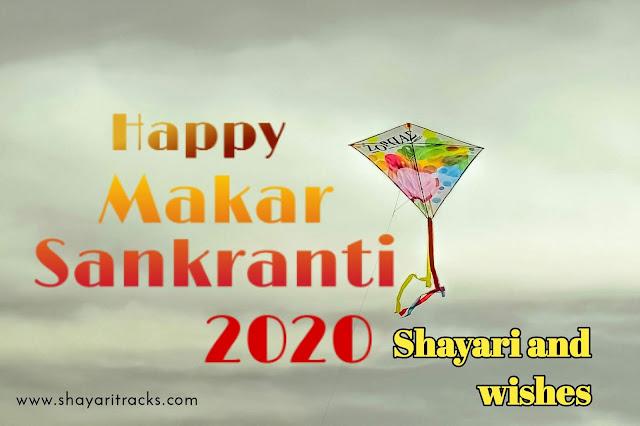 Makar Sankranti Ki Shayari