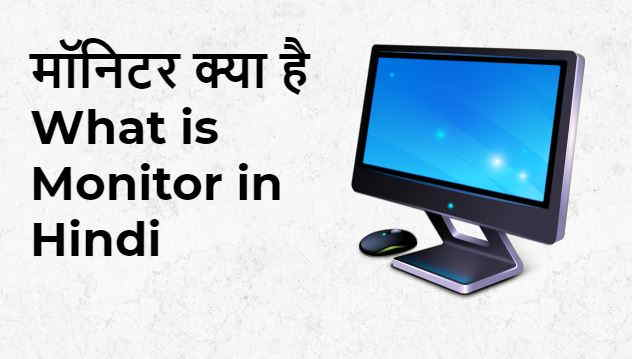 computer monitor in hindi, led monitor in hindi, information about monitor of computer in hindi, crt monitor in hindi, tft monitor in hindi, characteristics of monitor in hindi, led monitor definition in hindi, monitor kitne prakar ke hote hai, Monitor Ki Jankari