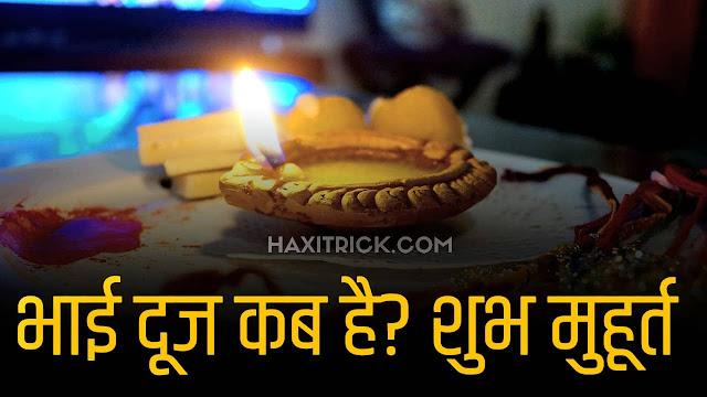 Bhai Dooj Kab Hai Date 2021 Shubh Mahurat