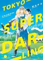 Tokyo Super Darling manga - Odaiba Ediciones