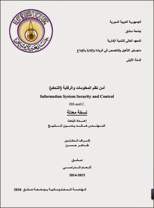كتاب امن المعلومات pdf