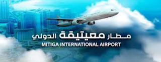 رحلات مطار معيتيقة الدولي