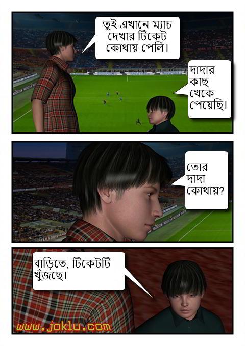 Football match ticket Bengali joke