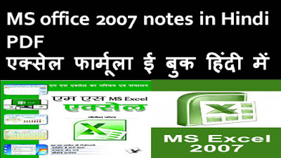 Ms Excel 2007 Formulas PDF in Hindi