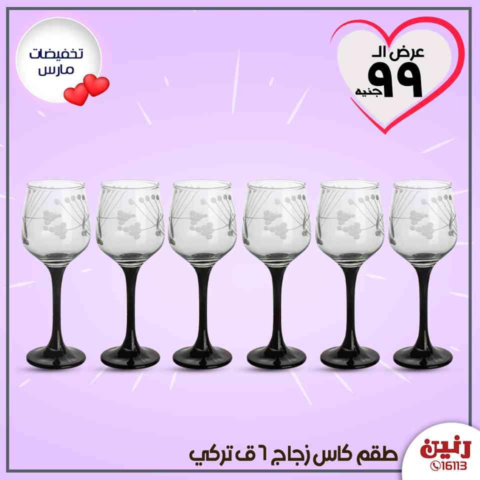عروض رنين اليوم الثلاثاء 17 مارس 2020 مهرجان 99 جنيه