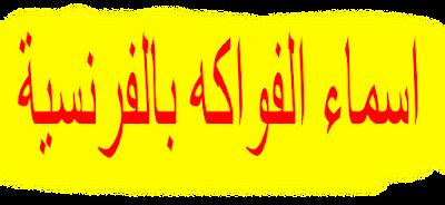 اسماء الفواكه بالفرنسية ❤️ جميع أسماء الفواكه بالفرنساوي ❤️ Les noms de fruits