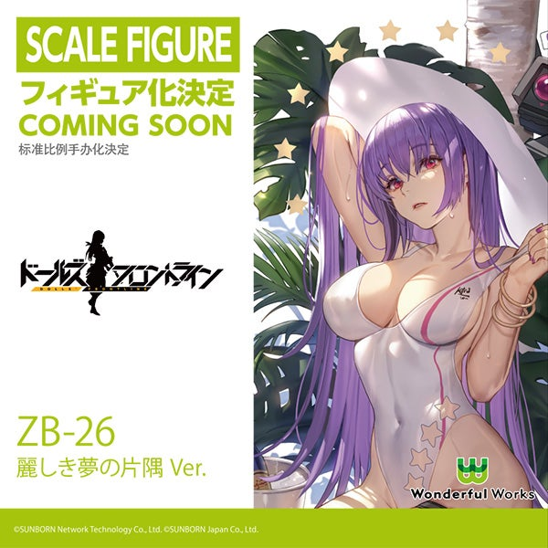 Girls' Frontline - ZB-26 -Cape of Fluttering Dreams Ver.- (Wonderful Works)
