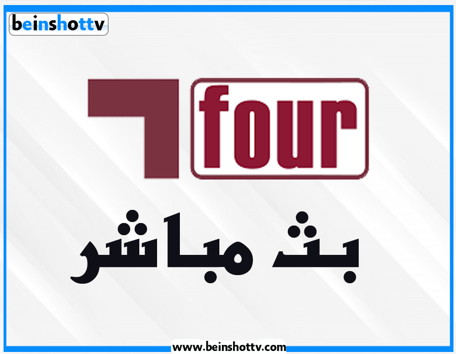 Alkass four HD الكأس 4 بث مباشر