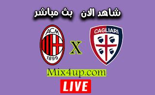 مشاهدة مباراة ميلان وكالياري بث مباشر اليوم السبت بتاريخ 01-08-2020 في الدوري الايطالي