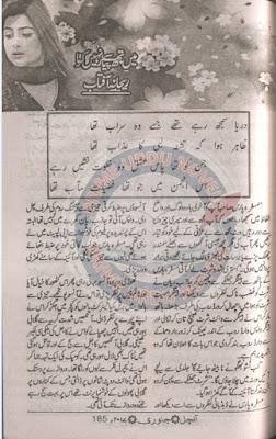 Mein tujh se pyar nahe karta novel by Rehana Aftab pdf
